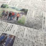 「笛水ウォーク」が新聞記事で紹介されました♪