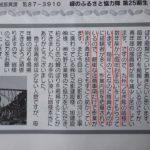 日之影町の町報に【九州つなぎ隊】!