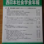 『西日本社会学会年報』に【九州つなぎ隊】!