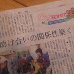 今度は『仲間』が新聞に!