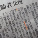 新たなコラボ~!(^^)!