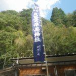諸塚村八重の平地区「八重の平天神社秋季大祭準備」