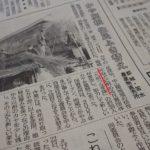 新聞記事に~( *´艸`)