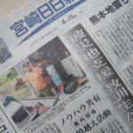 九州つなぎ隊と熊本地震